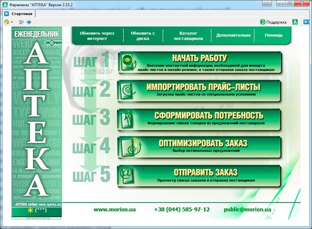 Стартова - Фармзаказ Аптека