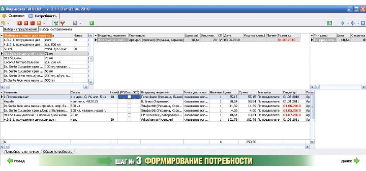 wpid-PharmZakaz01_fmt