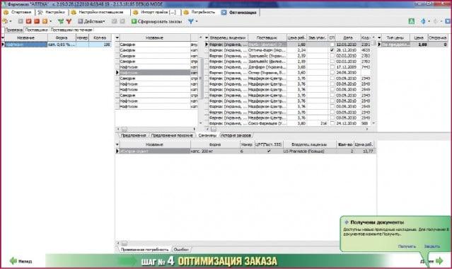 wpid-pharmzakaz02_fmt-639x380-custom