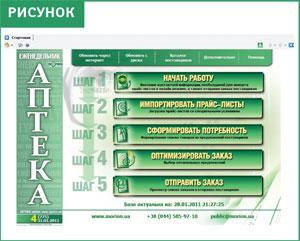 Фармзаказ Аптека