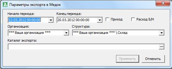 ПК Аптека - экспорт в