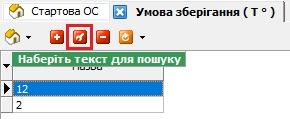 кнопка «Змінити запис»