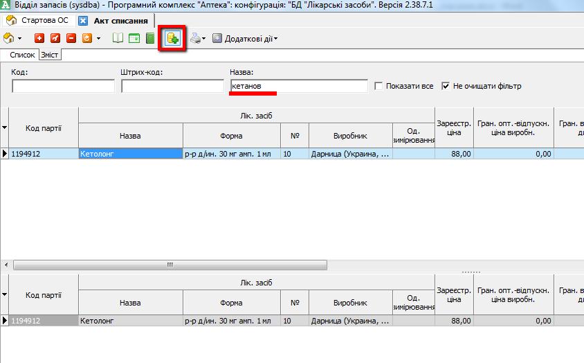 додавання позицій в документ