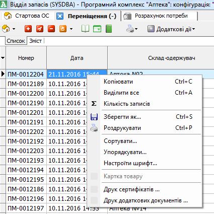 контекстне меню документу переміщення (-)