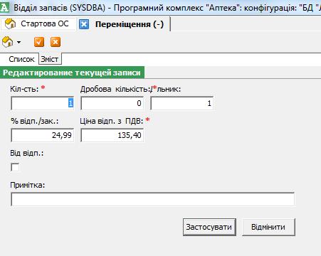 вікно редагування позицій в документі Переміщення (+)