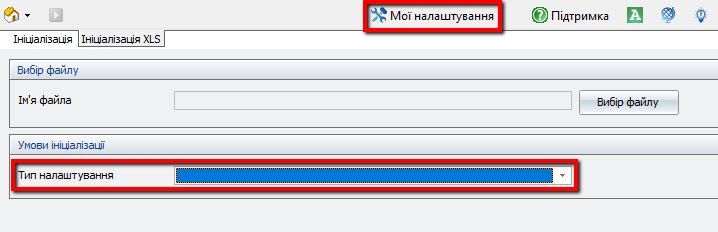 ініціалізація xls-файлів
