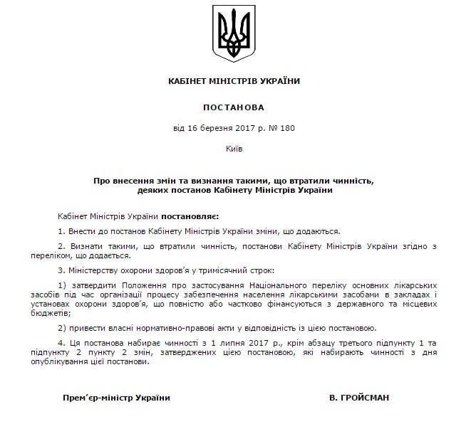 Постановление КМУ от 16 марта 2017 №180